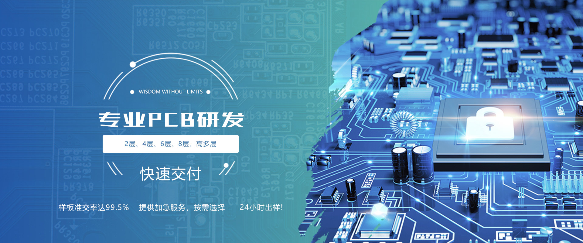 PCB电路板,PCB线路板,线路板厂家