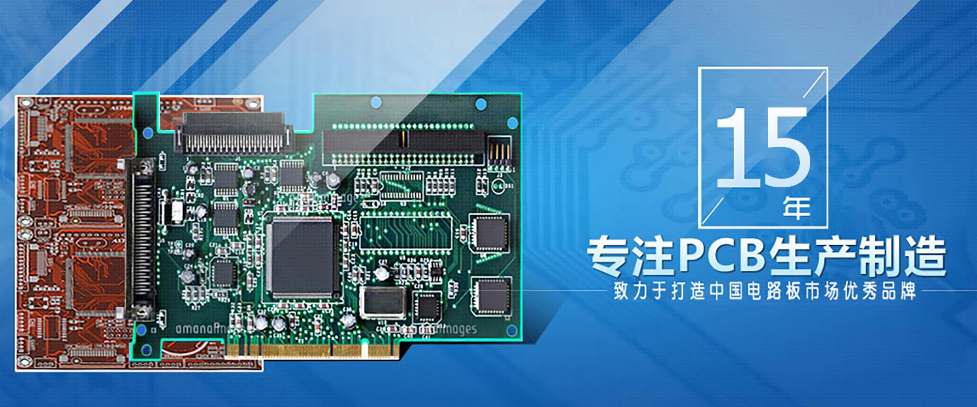 PCB线路板,线路板厂家